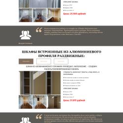 shkaf-balkon-pt